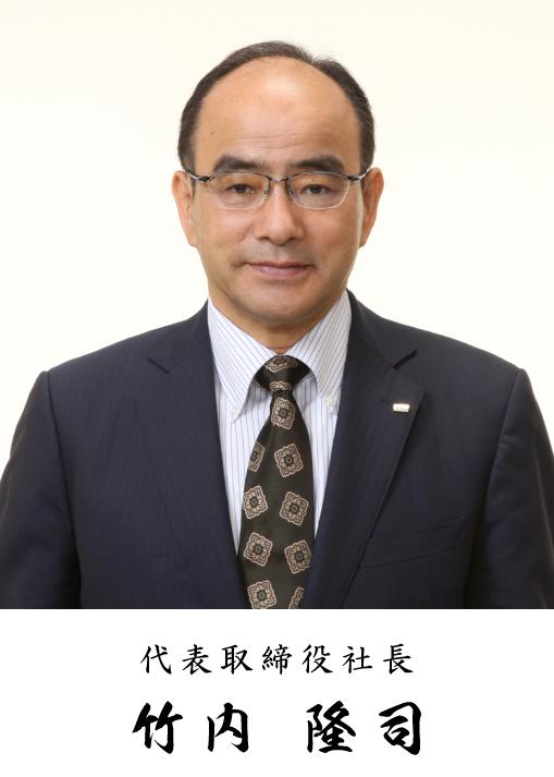 代表取締役社長 田中 清数